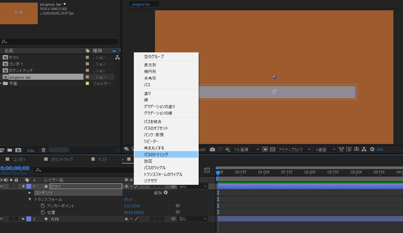 【After Effects】Progress Barアニメーションの作り方3