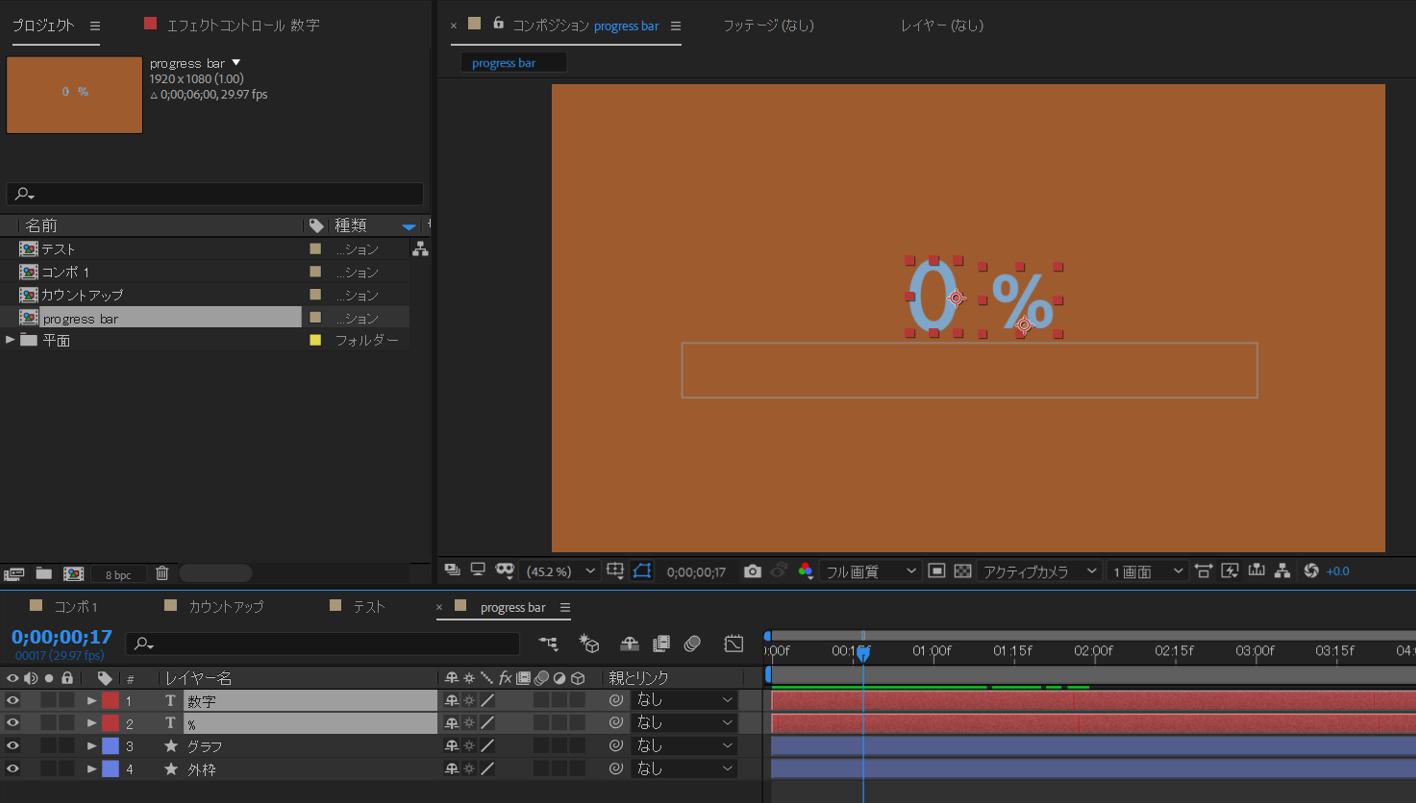 【After Effects】Progress Barアニメーションの作り方5