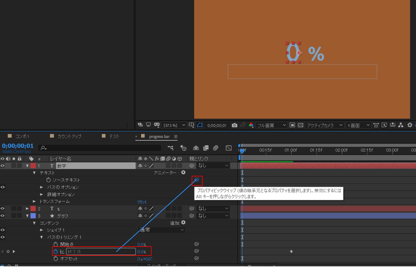 【After Effects】Progress Barアニメーションの作り方6