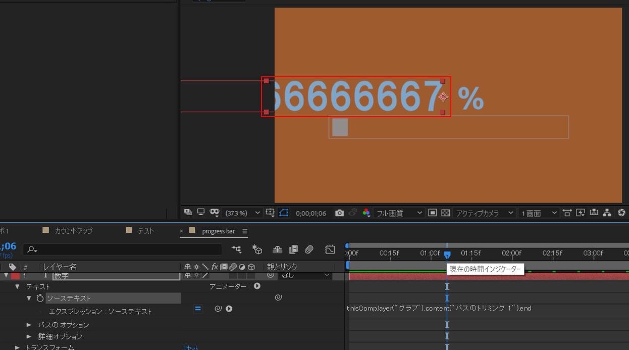 【After Effects】Progress Barアニメーションの作り方7