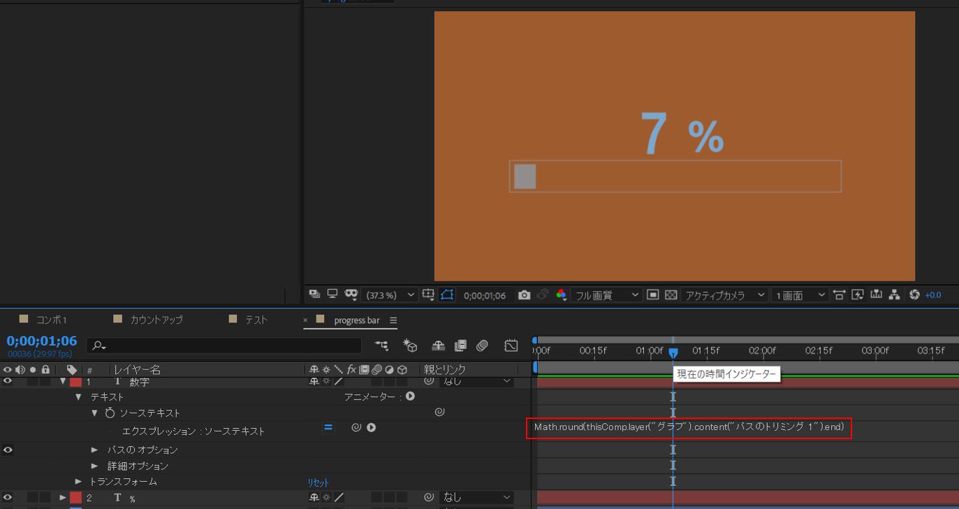 【After Effects】Progress Barアニメーションの作り方8