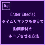 【After Effects】タイムリマップを使って動画素材をループさせる方法
