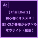 【After Effects】初心者にオススメ!使い方が基礎から学べる本やサイト(動画)